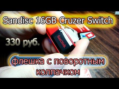 Флешка за 330 рублей на 16Гб из Ситилинка Sandisc 16GB Cruzer Switch   распаковка и тест флешки