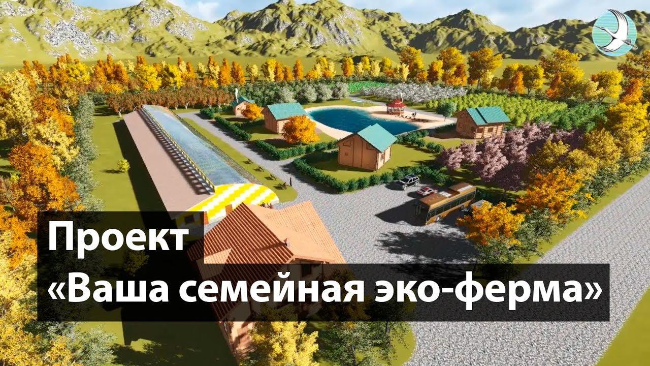 Академия Зеленых Технологий | Проект «Ваша семейная ЭКО-ферма»