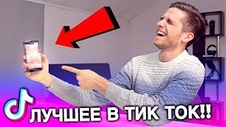 ТИК ТОК ЛУЧШЕЕ - ЭФФЕКТЫ / Реакция Tik Tok приложение