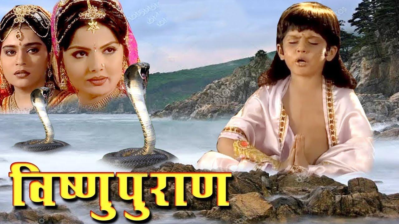 Download भक्त ध्रुव संपूर्ण कथा | विष्णुपुराण गाथा | Bhakti Sagar AR Entertainments