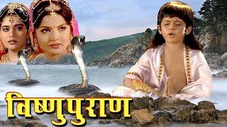 भक्त ध्रुव संपूर्ण कथा | विष्णुपुराण गाथा | Bhakti Sagar AR Entertainments