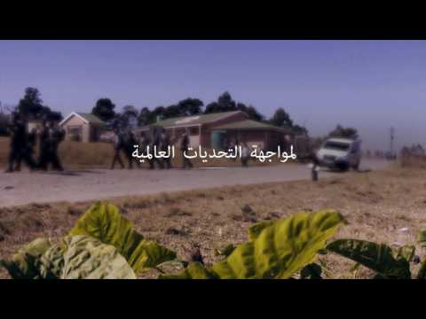 (Arabic version) RTI International: delivering the promise of science for global good
