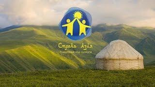 Документальный фильм о первом международном фестивале землячества «Страна Азия»
