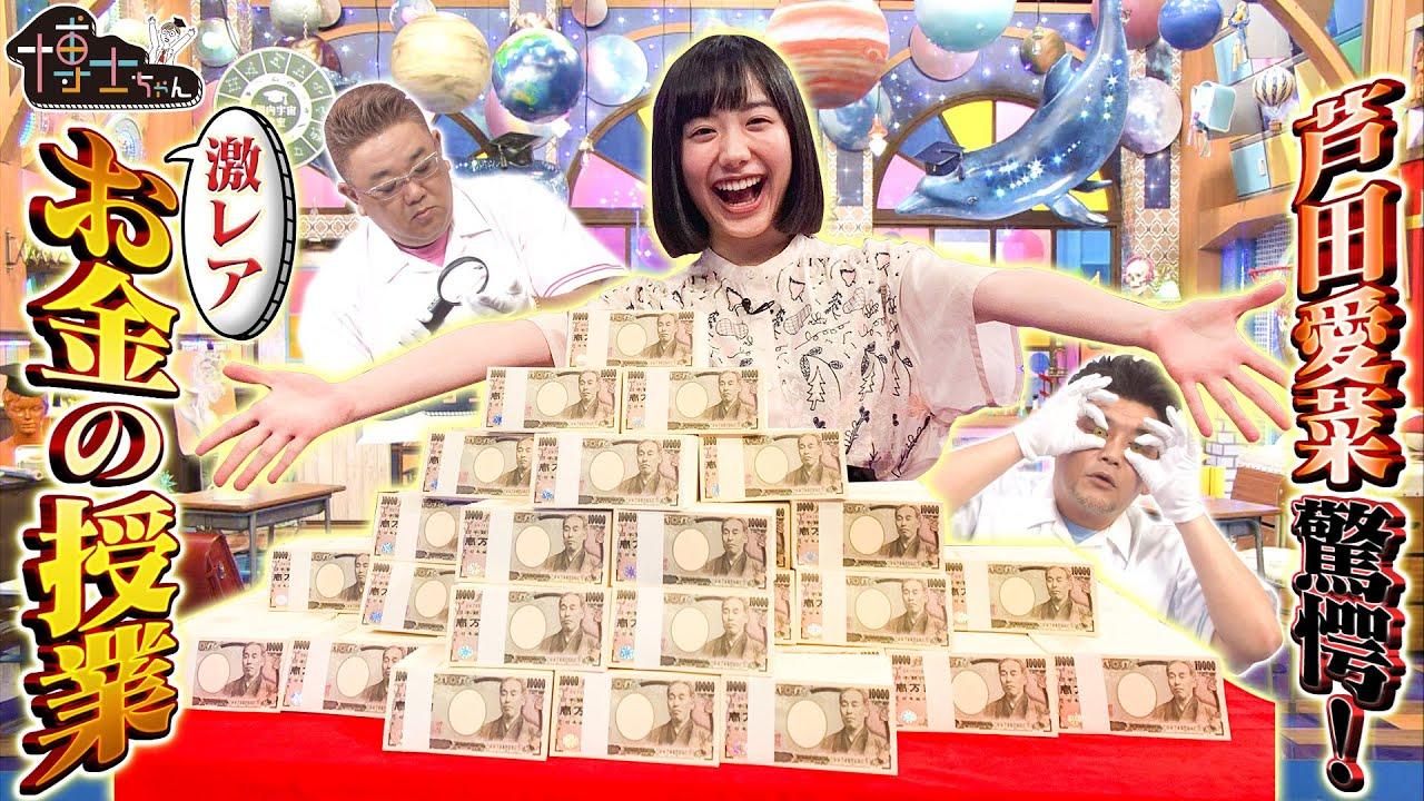 【芦田愛菜も驚愕!!激レアお金授業】子ども博士ちゃんが驚きの知識を披露!!