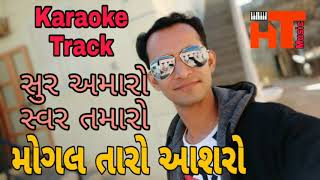 Mogal Taro Ashro Karaoke Track || Himanshu Thakkar || Gujarati Song