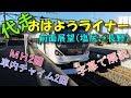 【前面展望 MH12回!】おはようライナー長野行き E257系代走!(塩尻→長野)/字幕解説…