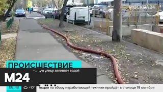 Спецслужбы приехали на место прорыва трубы на Большой Марьинской улице - Москва 24
