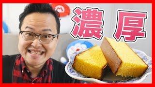 濃厚!日本便利商店就買的到的好吃『蜂蜜蛋糕』《阿倫便利店》