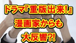 漫画家・松田奈緒子の人気コミック原作のドラマ 『重版出来!』が漫画家...