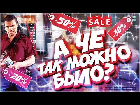 Где купить ДЕШЕВО одежду, оружие, машину, дом GTA 5 RP со скидками?