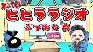 第17回・ヒヒララジオ!!たまにはラジオらしくふつおたを読むぞ!