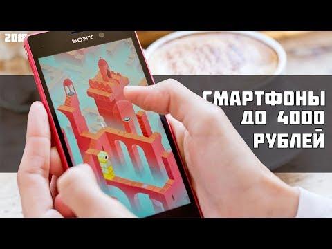 ТОП 5 СМАРТФОНОВ ДО 4000 РУБЛЕЙ