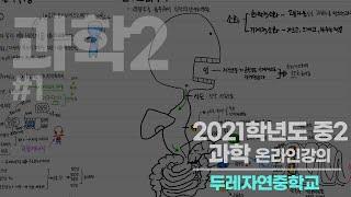 2021학년도 중2과학 온라인 강의 #1
