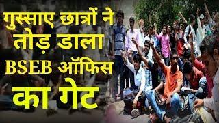 Patna BSEB कार्यालय को घेरा छात्रों ने, खराब Result को लेकर हंगामा l LiveCities