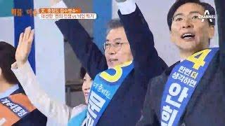 문재인, 충청도 접수했슈~ 대선판 쩐의 전쟁 vs 낙인 찍기 thumbnail