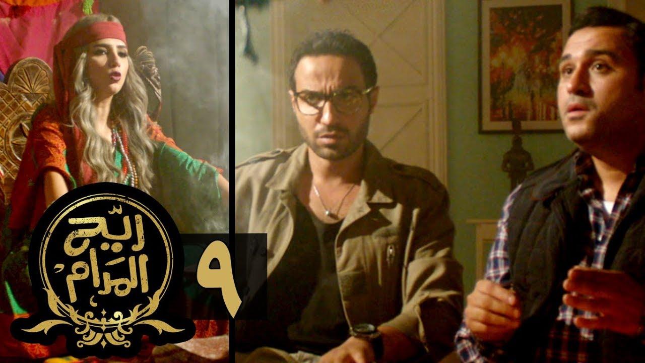 مسلسل ريح المدام الحلقة التاسعة الدجالة Rayah Al Madam Eps 9