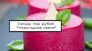 """Вкусный рецепт сельди под шубой """"Новогодние свечи"""" оригинальная подача"""
