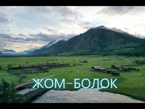 Жом-Болок. Бурятия, Окинский район