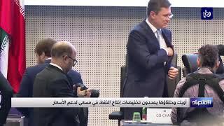 أوبك وحلفاؤها يمددون تخفيضات إنتاج النفط في مسعى لدعم الأسعار  - (2-7-2019)
