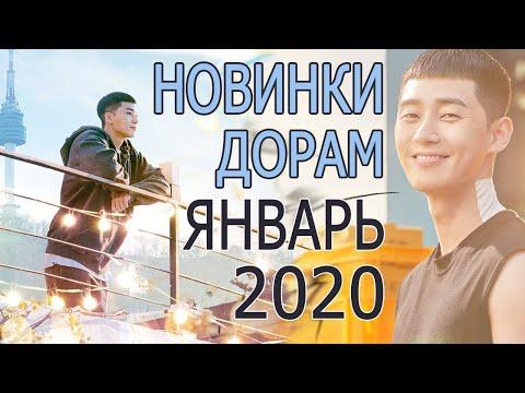 НОВИНКИ ДОРАМ ЯНВАРЬ 2020