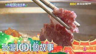 台南牛肉涮涮鍋 用心涮出餐飲版圖 part2 台灣1001個故事