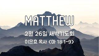 [하늘중앙교회] 2021년 2월 26일 새벽기도회