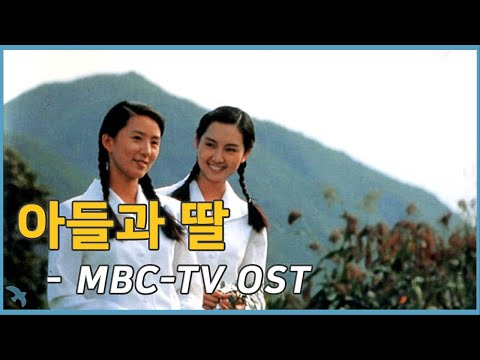 """아들과 딸"" 메인타이틀 & 또 다른 아픔 ""Son and Daughter"" main title & another pain MBC-TV (1992)"