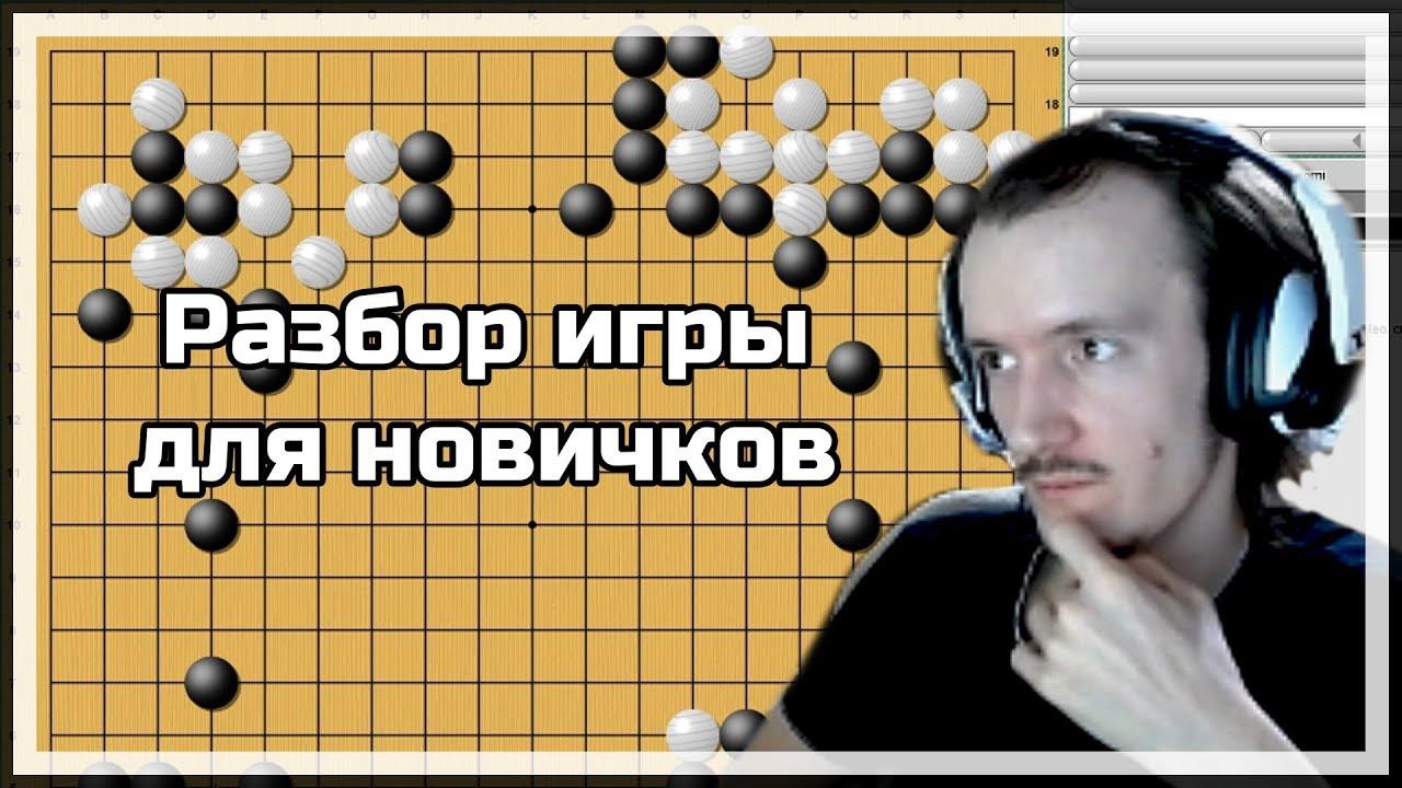 Го - Разбор игры для новичков - Партия с Silentspawn