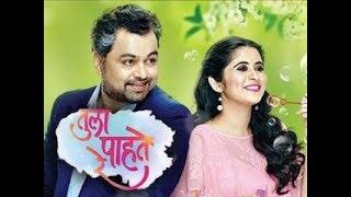 तुला पाहते रे | Tula Pahate Re | ZEE Marathi - Show Promo | Streaming Now On ZEE5