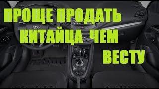 ЛАДУ ВЕСТУ НЕ БЕРУТ В TRADE IN