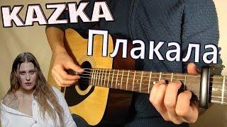 KAZKA — ПЛАКАЛА (Fingerstyle Guitar Cover) ТАБЫ