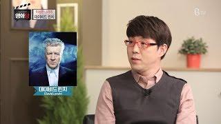 이동진, 김중혁의 영화당 #77. 이상한 나라의 데이비드 린치 (블루 벨벳, 멀홀랜드 드라이브)
