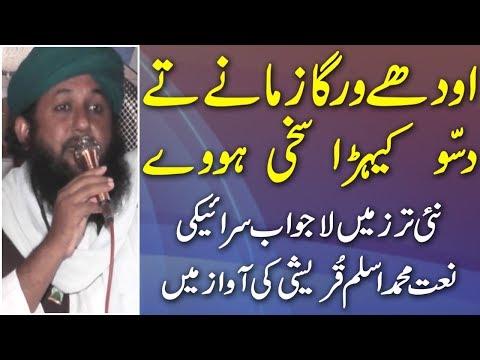 Saraiki Naat - Oday Warga Zamane Te (New Tarz) Muhammad Aslam Qureshi