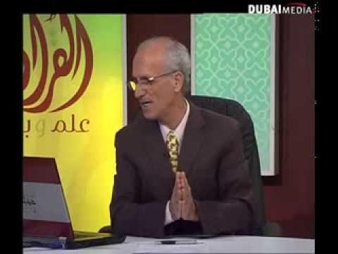 خلق الانسان للباحث المهندس علي منصور كيالي - اسرار و اعجاز القرأن الكريم والاسلام thumbnail