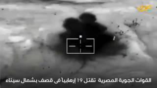 شاهد .. القوات الجوية المصرية تقتل 19 إرهابياً بسيناءشاركنا برأيك