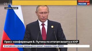 ВЛАДИМИР ПУТИН О УКРАИНЕ, 5 СЕНТЯБРЯ 2017