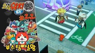 요괴워치2 원조 실황 공략 #22 지바냥의 비밀 [부스팅TV] (요괴워치 2 원조 본가 3DS / Yo-kai Watch 2)
