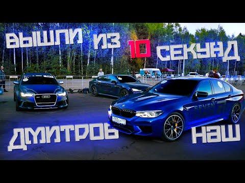 BMW M5 F90 - рождённая побеждать! Снова взошли на пьедестал с Audi RS6