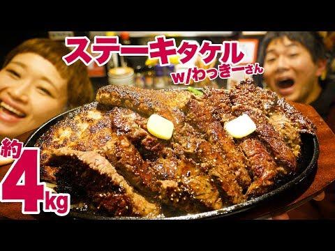 【大食い】合計約4kg!「ステーキタケル」で色々なステーキ食べまくる!!悪魔的ウマさ!のちょい足し&黒いカレーでご飯が止まらない! w/わっきーさん【ロシアン佐藤】【Russian Sato】