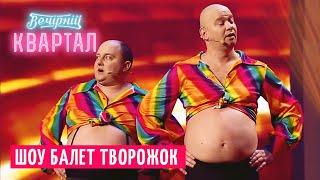 Творожок - Голопузый шоу балет Натальи Могилевской
