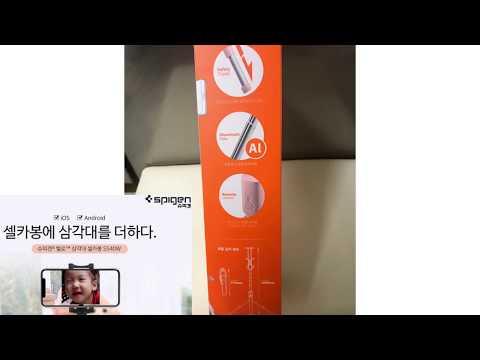 Tripod 핸드폰 삼각대 셀카봉 슈피겐 벨로^^ 제이엠욜로님 추천제품^^