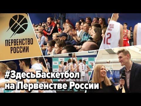 Программа Здесь Баскетбол на Первенстве России / Юноши 2003 г.р.