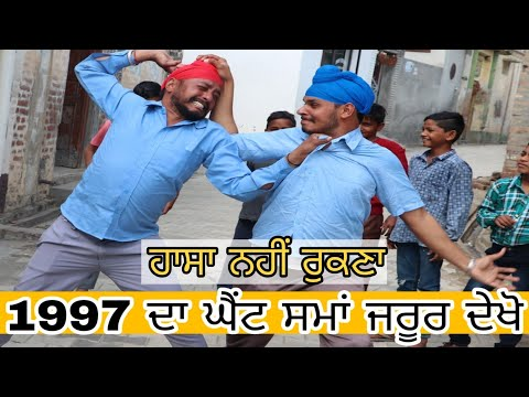1997 ਦਾ ਘੈਂਟ ਸਮਾਂ ।। Latest punjabi video ।। new punjabi video ।।