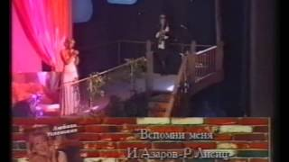 Любовь Успенская  'Пропадаю Я' концерт в ГЦКЗ Россия - 01.10.1997