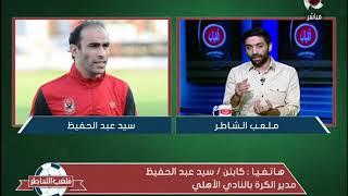 ملعب الشاطر - سيد عبد الحفيظ : على معلول من الاوراق المهمة فى النادى الاهلى