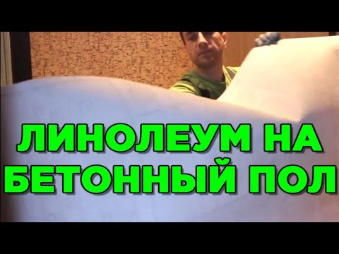 КАК ПРАВИЛЬНО ПОЛОЖИТЬ ЛИНОЛЕУМ НА БЕТОННЫЙ ПОЛ инструкция от  Linoleum-Krasnoyarsk.ru