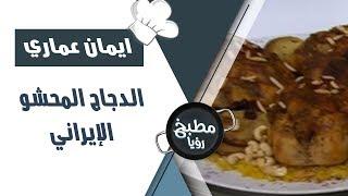 الدجاج المحشو الإيراني - ايمان عماري