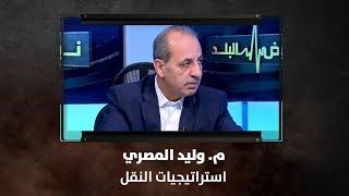 م. وليد المصري - استراتيجيات النقل