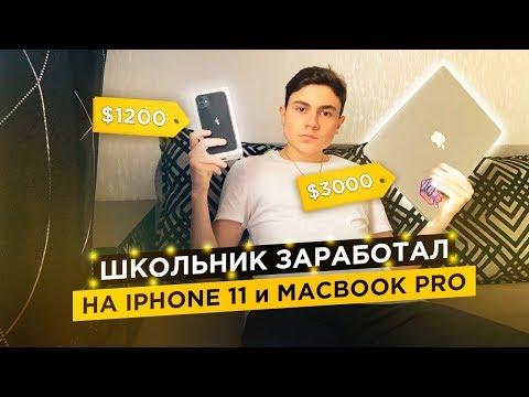 КАК ШКОЛЬНИК ЗАРАБОТАЛ НА IPHONE 11 и MACBOOK PRO ?