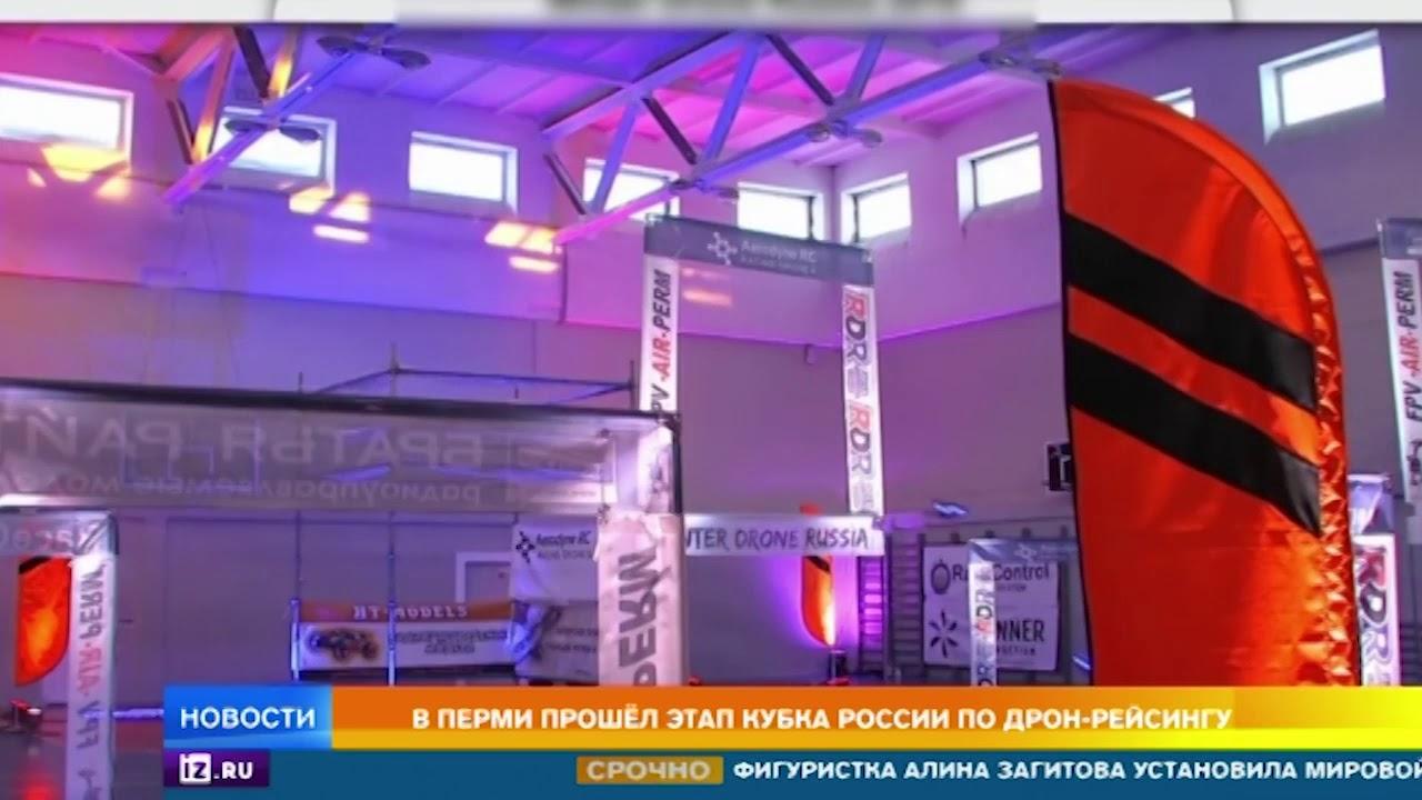 В Перми прошёл этап кубка России по дрон-рейсингу